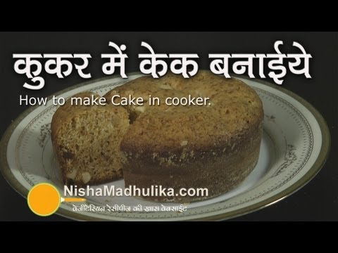 Eggless Cake in Pressure Cooker - How to make eggless cake in pressure cooker