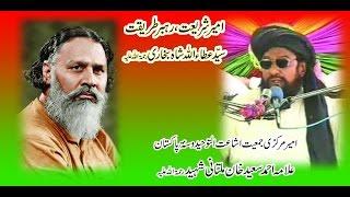 عبادت کے درجات (علامہ احمد سعید خان ملتانی رح
