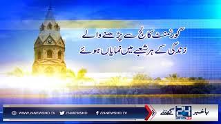 GCU Lahore facing financial crises