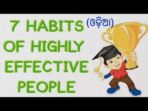 7 Habits of Highly Effective People II Motivational Video( ଓଡ଼ିଆ )