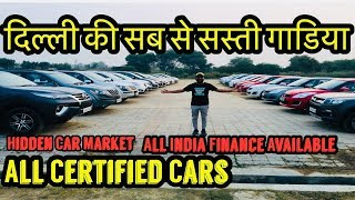 Cars Under 3 Lakh | Hidden Second Hand Car Market | First Choice Car Choice Exclusif Delhi