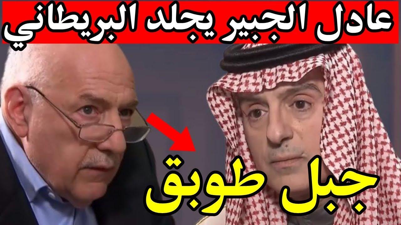 عادل الجيبر يصمد كجبل طوبق ويؤ  دب صحفي بريطاني تطاول على السعودية