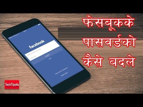 How to reset or change Facebook password | Hindi Urdu tutorial |