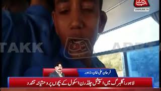 Lahore Video of Torture on Special Children Goes Viral