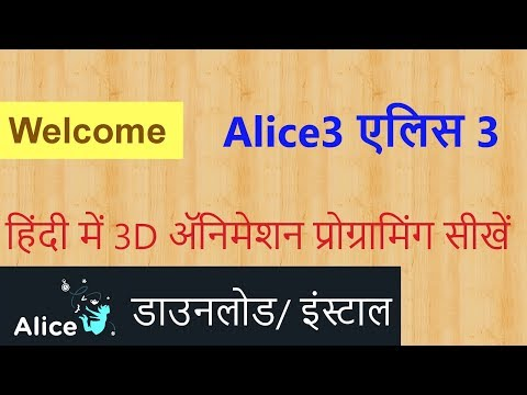 Alice3 Programming in Hindi-Welcome