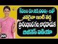 Profitable Home Based Business Ideas Telugu Garment Business At Home Telugu 302