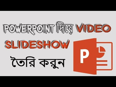 How to make a nice video to microsoft powerpoint 2007 bangla tutorial 2007