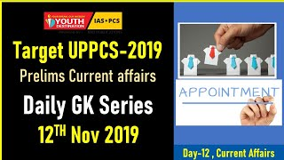 Target PCS –2019 || Prelims Current Affairs (Sports) Daily GK Series || 12th Nov. 2019