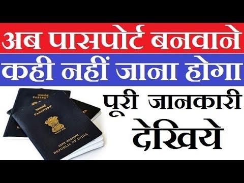 Post Office Passport Seva Kendra In Your District 2018