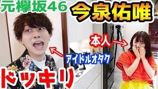 Download 大好きなアイドル元欅坂46の今泉 佑唯が自宅にいるドッキリ!【Raphael】 Video