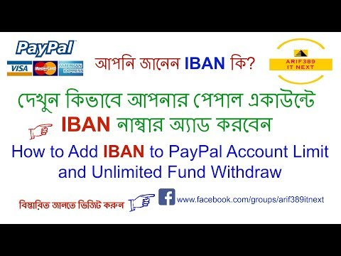 How to Add IBAN to PayPal Account| Bangla Tutorials Part-3