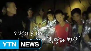 18일의 기적...태국 동굴 소년 전원 구조 / YTN