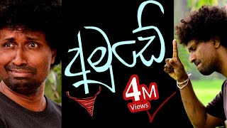Amude - අමුඩේ නොහොත් වස් ගීය Official Video  Saman lenin - Lyrics by Dilshan Pathirathne