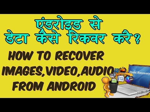 How to Recover Deleted Data from Android-Hindi Tutorial(मोबाइल से डिलीट डेटा को कैसे  रिकवर करे ?)