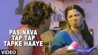 Pasinava Tap Tap [Bhojpuri Hot Video Song] Shammi Bhaiya