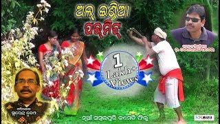 ALL INDIA PERMIT Sambalpuri Comedy Film FULL VIDEO (RKMedia)