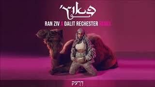 נועה קירל - פאוץ' הרמיקס הרשמי (Remix by Dalit Rechester & Ran Ziv)