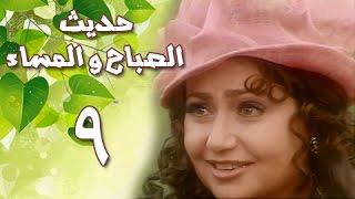 حديث الصباح والمساء׃ الحلقة 09 من 28