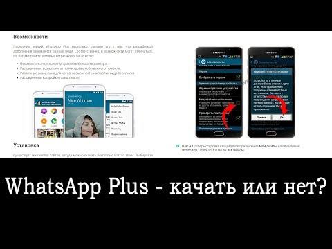 Скачать Золотой WhatsApp или WhatsApp Plus на iOS или Android – не лучшая идея