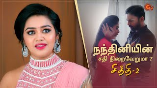 Chithi 2 - Special Episode Part - 2 | Ep.119 & 120 | 18 Oct 2020 | Sun TV | Tamil Serial