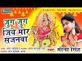 जुग जुग जीये मोर साजनवा -भोजपुरी देवी गीत 2018  - Mona Singh Bhojpuri Bhakti Song
