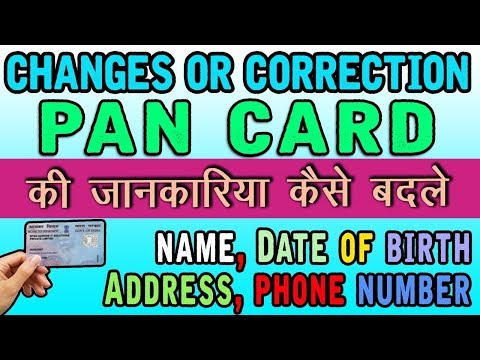 PAN CARD Details Change and Correct Online |  PAN Card Missing  |  Change PAN CARD Details | हिन्दी
