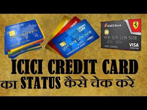 HOW TO CHECK ICICI CREDIT STATUS ICICI बैंक का क्रेडिट का स्टेटस कैसे चेक करते है