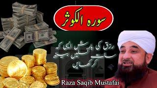 Wusat e Rizq ka wazifa | Soorat Kausar| Maulana Saqib Raza Mustafai |