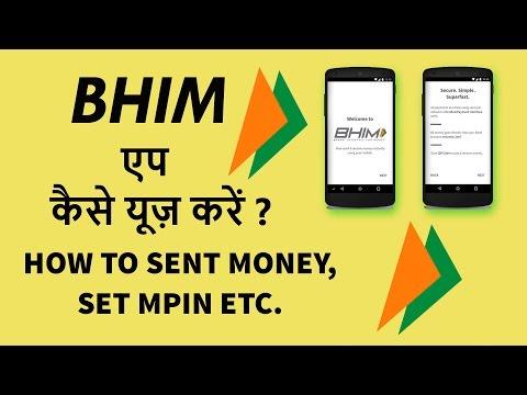 How to use BHIM app/भीम एप का इस्तेमाल कैसे करते है ? Sent Money by using Bhim App