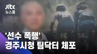 '최숙현 폭행' 혐의 팀닥터 체포…대구서 숨어 지내 / JTBC 뉴스룸