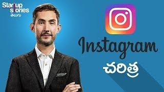 Instagram Success Story in Telugu | Instagram VS Snapchat | Inspirational Video | Startup Stories