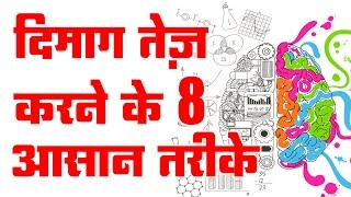 8 SIMPLE WAYS TO MAXIMISE BRAIN POWER | HOW TO INCREASE YOUR BRAIN POWER IN HINDI