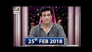 Sitaroon Ki Baat Humayun Ke Saath - 25th Feb 2018 - ARY Digital Show