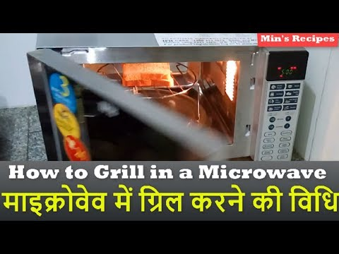How to Grill in Microwave Oven- माइक्रोवेव में ग्रिल करने की विधि-Grill Mode in Convection Microwave