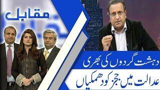 MUQABIL with Rauf Klasra | 17 January 2019 | Amir Mateen | Sarwat Valim | 92NewsHD