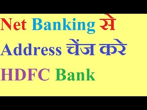 How To Change Address In HDFC Netbanking Online  (hindi)