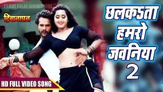 छलकता हमरो जवनिया 2   Khesari Lal Yadav   Kajal Raghwani   का  हिट गाना New Movie Song 2018