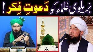 Maulana SAQIB Raza Mustafai & Brailvi ULMA ko ILMI Dawat-e-FIKER ??? (Engineer Muhammad Ali Mirza)