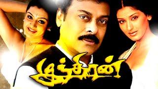 Tamil New Movies Full Movie   Indra   Chiranjeevi Movies Full Length Telugu Dubbed