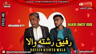 Rafeeq Rishta Wala | Balochi Comedy Video | Episode #77 | 2021 #basitaskani #istaalfilms