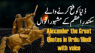 Sikandar e Azam Quotes in Urdu/Hindi | Alexander the Great's Quotes in Urdu  With Voice