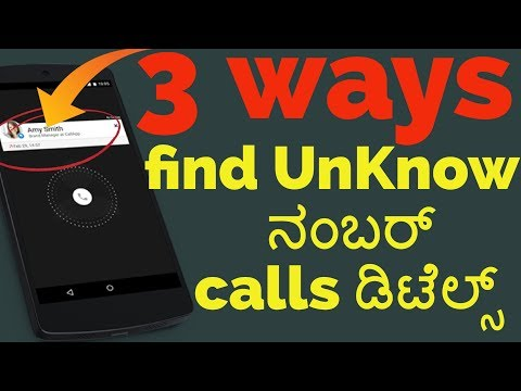 how to find unknown number caller details/private number/caller name in kannada 2018