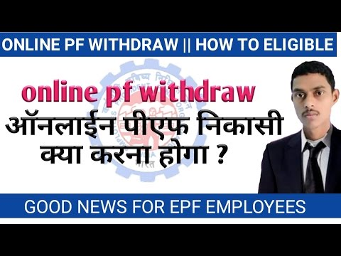 online pf withdraw || online pf withdtaw process