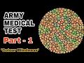 Army Medical Test - Eye Test l Color Blindness Test l Ishihara Test l आर्मी मेडिकल टेस्ट