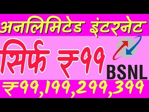 BSNL new broadband plan Rs.99,199,299,and 399