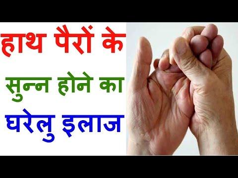 हाथ पैरों के सुन्न होने का घरेलु इलाज - Home Treatment of Numbness In Hindi