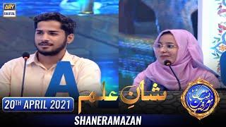 Shan-e-Sehr – Segment: Shan-e-Ilm – 20th April 2021 – Waseem Badam