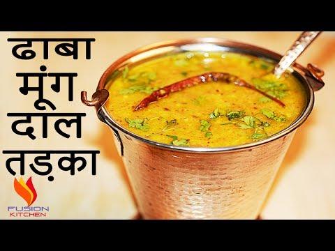 Dhaba Style Moong Dal Tadka | Restaurant Style Peeli Dal Moong Tadka | Yellow Dal Tadka Recipe