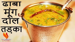 Dhaba Style Moong Dal Tadka | Restaurant Style Peeli Dal Moong Tadka | Yellow Dal Tadka Recipe