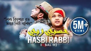 Iqbal Hossain Jibon   Hasbi Rabbi  حسبي ربي  Official Music Video   Eng Sub Inc
